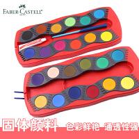 德国辉柏嘉1250固体水彩颜料24色/21色/12色进口写生水彩可拼砌送画笔