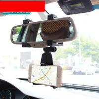 汽车用品车载后视镜手机支架 导航支架 可调节伸缩手机架