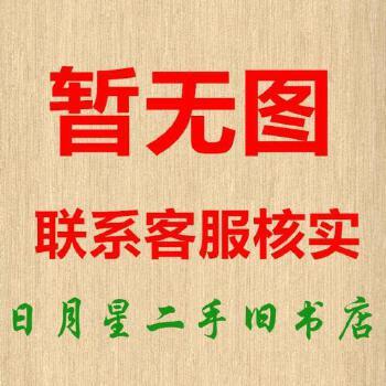 【二手书旧书8成新】踮脚张望1-4 寂地/阿梗 黑龙江美术出版社 1006226