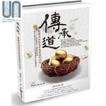 传承道 揭开成为世界首富家族的秘密 港台原版 胡瑞志 Jay Fu 布克文化