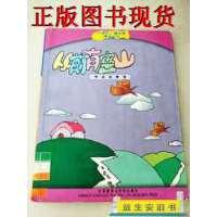 【二手旧书9成新】小喇叭广播故事精华丛书--从前有座山・传说故事卷(一?