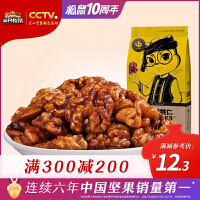 【三只松鼠_琥珀核桃仁165g】坚果特产休闲零食云南纸皮核桃肉