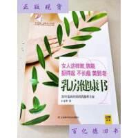 【二手旧书9成新】DI277653 乳房健康书 /王文华 江