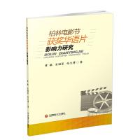 柏林电影节获奖华语片影响力研究 黄敏9787550436367西南财经大学出版社