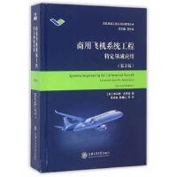 【正版现货】商用飞机系统工程 (美)斯科特・杰克逊 9787313150462 上海交通大学出版社
