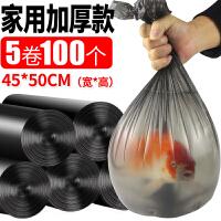 大垃圾袋商用加厚物业酒店环卫黑色塑料袋家用抽取式垃圾袋收纳袋 家用45*50 小号 5卷 100个装 加厚