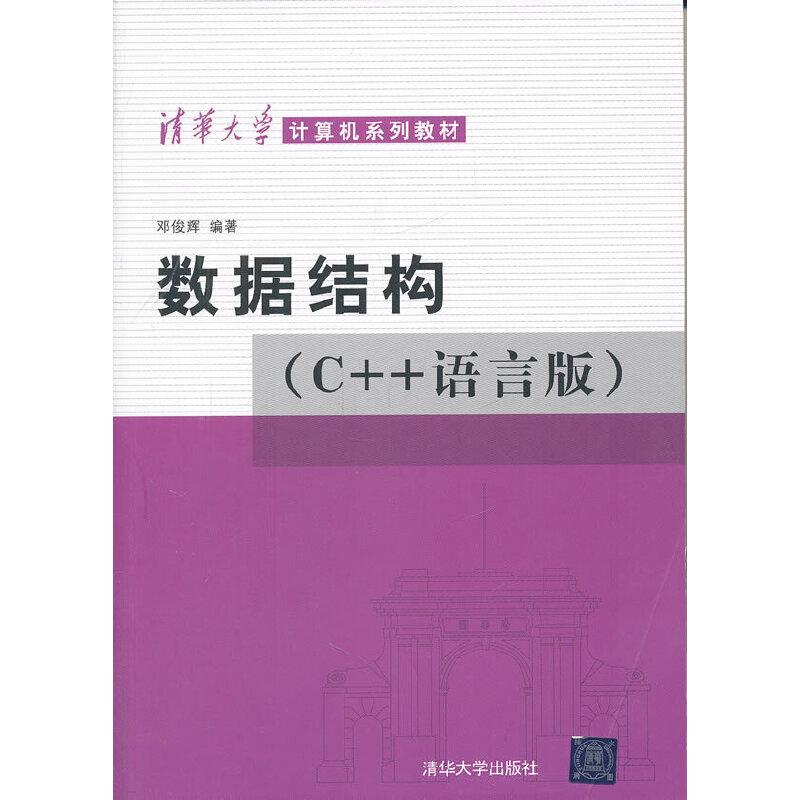 数据结构(C++语言版)(清华大学计算机系列教材)