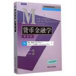 货币金融学(第2版)(工商管理优秀教材译丛・金融学系列)