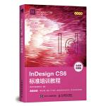 InDesign CS6标准培训教程