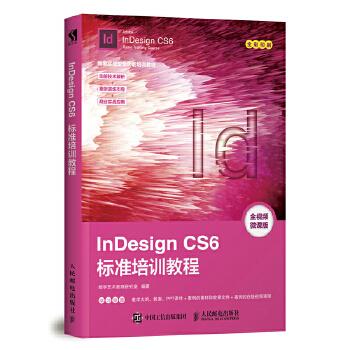 InDesign CS6标准培训教程 抖音短视频排版制作 InDesign CS6 微课视频版 全书一站式教学资源服务  扫二维码可获全书教学课件 教案 大纲 视频