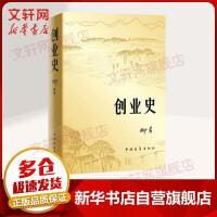 创业史 中国青年出版社