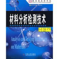 材料分析检测技术 谷亦杰