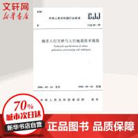 CJJ69-95城市人行天桥与人行地道技术规范 中国建筑工业出版社
