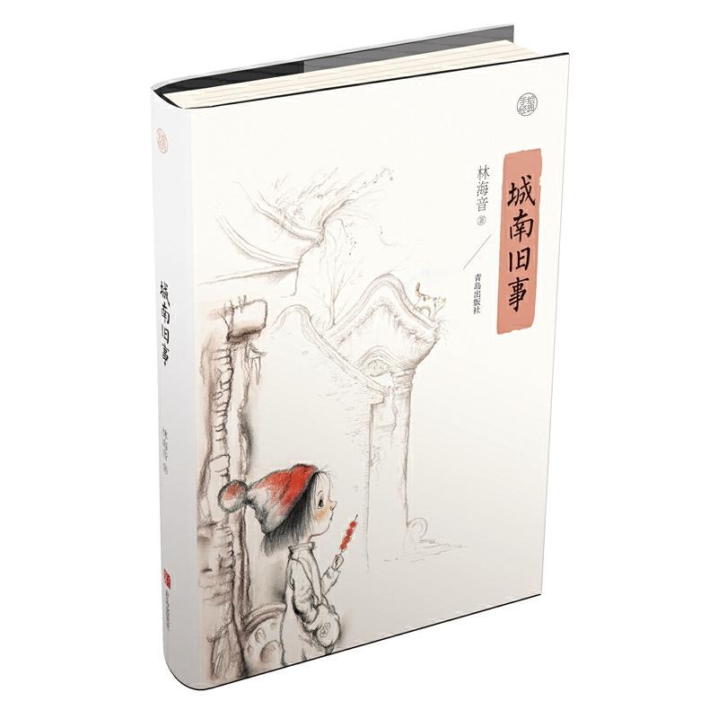 """城南旧事 李海燕手绘20幅插图和封面,被称为""""画得*好的插图""""; 全彩印刷;1960年台湾初版本的中文简体字版,是《城南旧事》的**修订版; 选入人教版五年级、七年级教材; 当代多位知名儿童文学作家的枕边阅读书"""