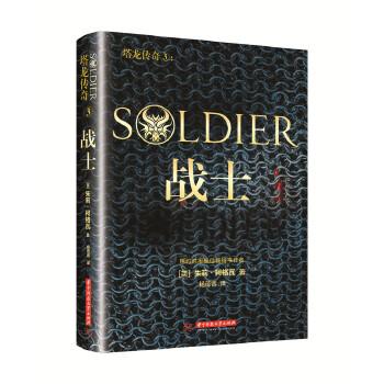 塔龙传奇:战士(pdf+txt+epub+azw3+mobi电子书在线阅读下载)