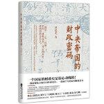 中央帝国的财政密码(一本书读懂中国2000年财政史)