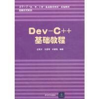 Dev-C++ 基础教程 庄燕文,王素琴,王碧艳 清华大学出版社9787302312055