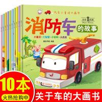 关于车的绘本0-1-2-3-4-6周岁幼儿宝宝故事书儿童汽车书消防车的故事交通工具工程车汽车小童话大画书籍幼儿园益智男孩