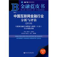 金融蓝皮书:中国互联网金融行业分析与评估(2018)