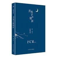 中国短经典:月光下的银匠(精装)