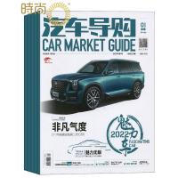 汽车导购杂志 2020年全年杂志订阅新刊预订1年共12期1月起订
