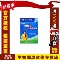 正版包票把孩子培养成财富 卢勤 6VCD 视频音像光盘影碟片