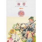 【新书店正版】海蒂(瑞士)施皮里,司马仝,王霹人民文学出版社9787020080526