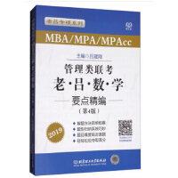 2019管理类联考-老吕数学要点精编(第4版)