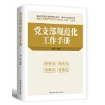 党支部规范化工作手册