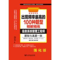 正版图书 软考出现频率的100种题型精解精练 信息系统管理工程师 吴敏,任立涛 9787563544868 北京邮电大学出版社有限公司