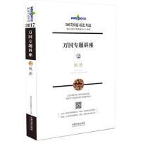 民法-万国专题讲座-2017国家司法考试-2 北京万国学校教研中心 9787509378694