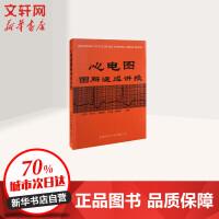 心电图图解速成讲授 天津科技翻译出版公司