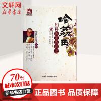 哈荔田妇科医案医论选 中国医药科技出版社