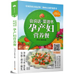 """孕产妇营养餐―会说话的菜谱书(手机扫描二维码,跟着视频学做每道菜!中国首套""""数字媒体+传统纸质""""相结合的菜谱书)"""