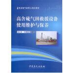 高含硫气田救援设备使用维护与保养