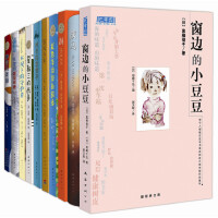 爱心树国际大奖小说精选(全10册)