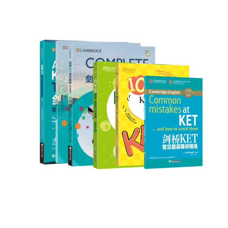 新东方 2020版剑桥KET考试全套备考:综合+模考题+语法+精讲+核心词(套装共5册)