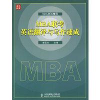 MBA联考英语翻译与写作速成――MBA考试辅导