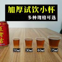 【家装节 夏季狂欢】一次性试吃品尝小号透明塑料一口小杯子迷你20ml30试喝试用 30毫升 5000个