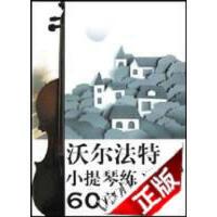 【旧书二手书9成新】沃尔法特小提琴练习曲60**