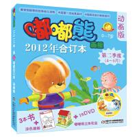 嘟嘟熊画报动画版2012年合订本 第二季度(4-6月)