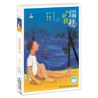 瑞穗的静夜――台湾儿童文学馆・精品美文