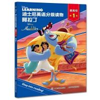 迪士尼英语分级读物 提高级 第1级 阿拉丁