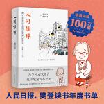 """人间值得(90岁心理医生恒子奶奶写给生活的哲思小书。十点读书、《读者》2019年度""""十大影响力好书""""、人民日报力荐20"""