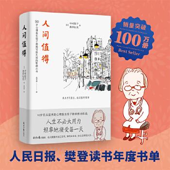 """人间值得(90岁心理医生恒子奶奶写给生活的哲思小书。十点读书、《读者》2019年度""""十大影响力好书""""、人民日报力荐2020新年书单。) 宝藏奶奶的人生36条感悟,正面解读工作、家庭、人际关系、孤独、死亡等人生课题,给人直面生活的勇气,愿每个人都能从人间失格直至人间值得!樊登读书年度书单!愿你遍历山河,仍觉人间值得!"""