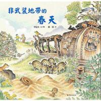 非武装地带的春天精装图画书祈愿和平绘本3岁以上正版童书
