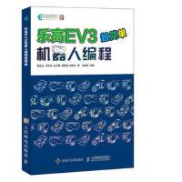乐高EV3机器人编程超简单 9787115487612 曾吉弘、卢玟攸、翁子麟、蔡雨�、薛皓云 人民邮电出版社