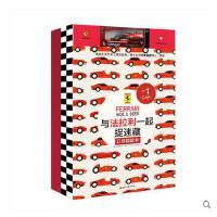 法拉利童书限量版套装 全6册 与法拉利一起捉迷藏立体翻翻书 贴纸书3-6-9-12岁儿童益智游戏书籍