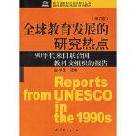 【正版现货】全球教育发展的研究热点――90年代来自联合国教科文组织的报告( 修订版 ) 赵中建 97875041245