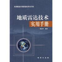 【新书店正版】地质雷达技术实用手册薄会申地质出版社9787116050150